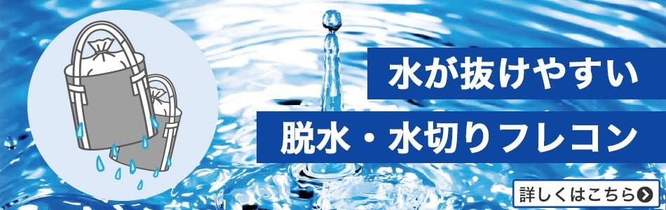 水が抜けやすい水切りフレコンバック