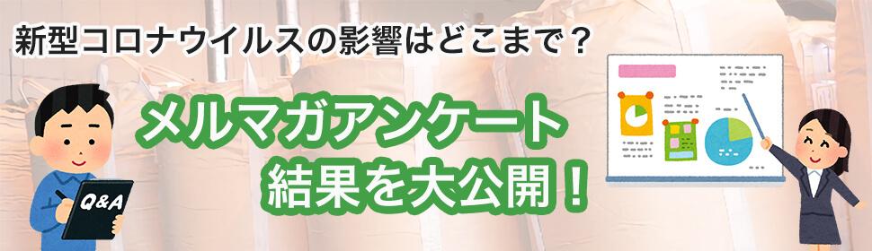 フレコンバッグ ふくろ屋メルマガアンケート結果を大公開!