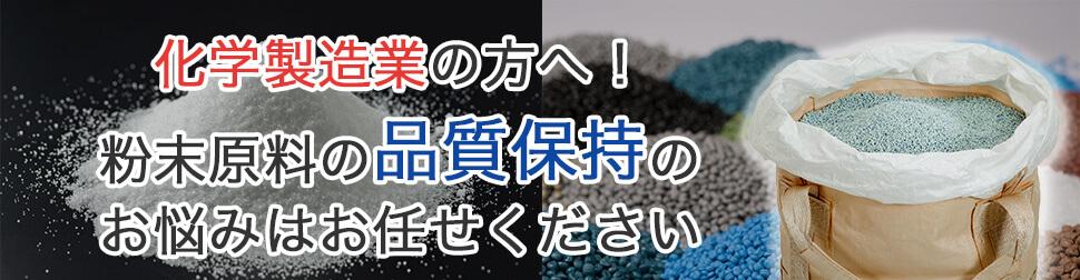 化学製造業の方へ!粉末原料の品質保持のお悩みはお任せください