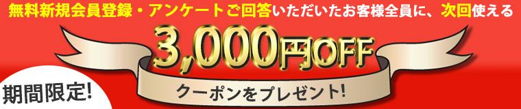 期間限定! 無料新規会員登録・アンケートご回答いただいたお客様にもれなく3,000円OFFクーポンプレゼント!