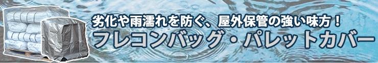 劣化や雨ぬれを防ぐ屋外保管の強い味方!フレコンバッグ・パレットカバー