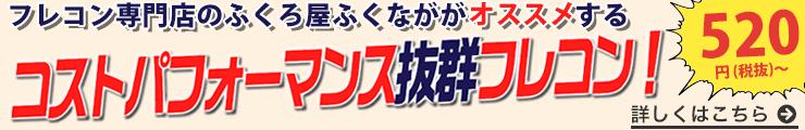 コストパフォーマンス抜群フレコンバッグ 激安520円~