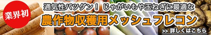 業界初、通気性バツグン!じゃがいもや玉ねぎに最適な 農作物収穫用メッシュフレコン