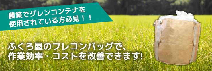 農業でグレンコンテナを使用されている方必見!! ふくろ屋のフレコンバッグで、作業効率・コストを改善できます!