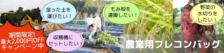 農業用フレコンバッグ