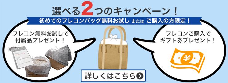 選べる2つのキャンペーン!もれなく無料お試しで付属品プレゼント or 抽選で10名様にお試しせずご購入で500円ギフト券プレゼント