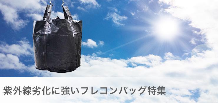 紫外線劣化に強い耐候性フレコンバッグ