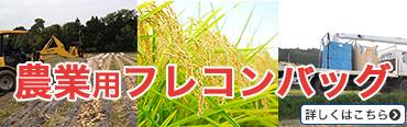 農業フレコンバッグ