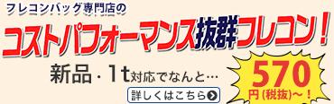 フレコンバッグ専門店のコストパフォーマンス抜群フレコン!新品・1t対応でなんと570円