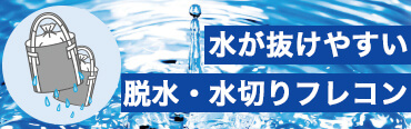 水が抜けやすい 脱水・水切りフレコンバッグ