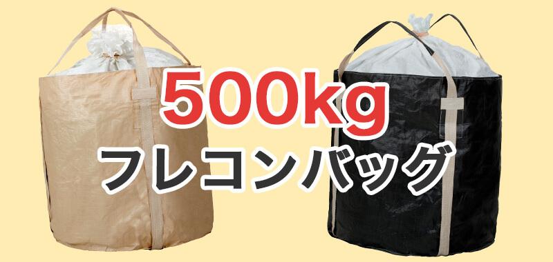 500kgフレコンバッグ