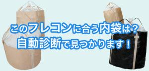 フレコンバッグ内袋自動診断