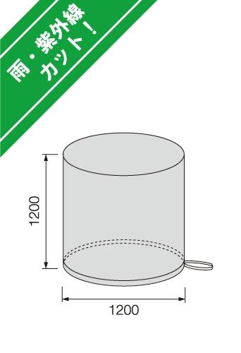 ソフトバッグカバー(丸型)